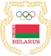 Положение о порядке назначения и выплаты именных стипендий НОК Беларуси